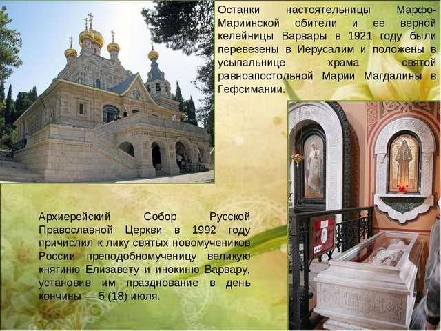 Останки настоятельницы Марфо-Мариинской обители и ее верной келейницы Варвары...