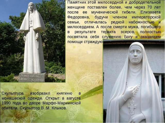 Памятник этой милосердной и добродетельной женщине поставлен более, чем через...