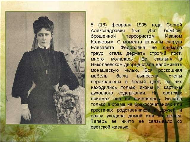 5 (18) февраля 1905 года Сергей Александрович был убит бомбой, брошенной терр...