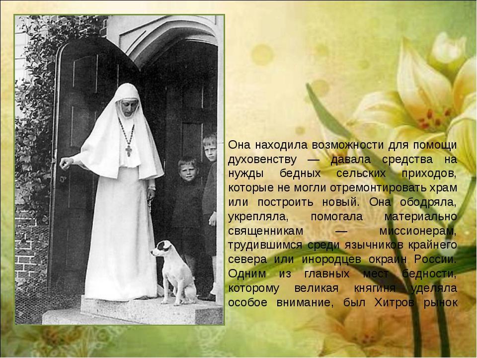 Она находила возможности для помощи духовенству — давала средства на нужды бе...