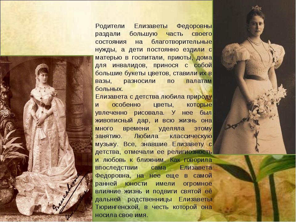 Родители Елизаветы Федоровны раздали большую часть своего состояния на благот...