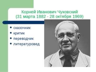 Корней Иванович Чуковский (31 марта 1882 - 28 октября 1969) сказочник критик