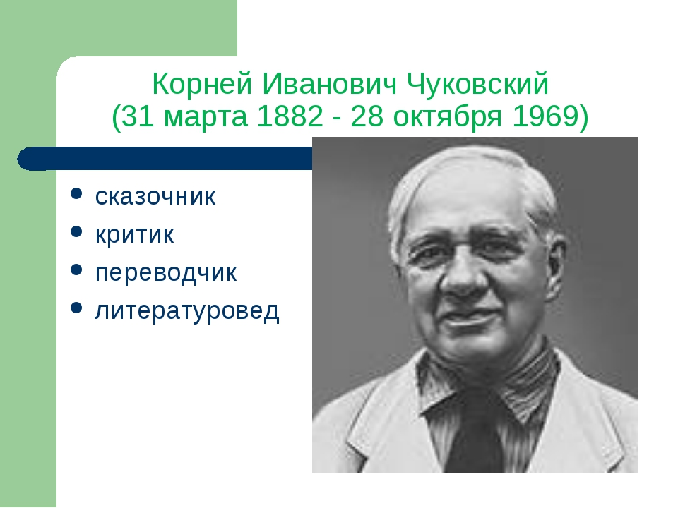 Корней Иванович Чуковский (31 марта 1882 - 28 октября 1969) сказочник критик...