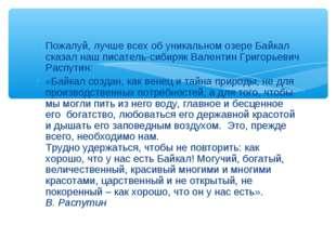Пожалуй, лучше всех об уникальном озере Байкал сказал наш писатель-сибиряк Ва