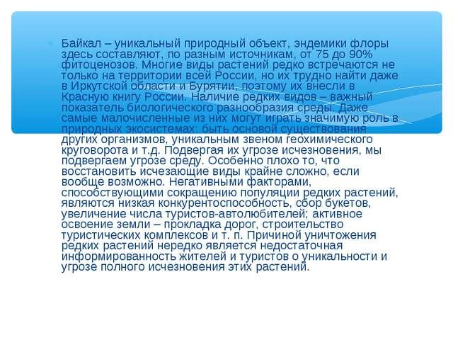 Байкал – уникальный природный объект, эндемики флоры здесь составляют, по раз...