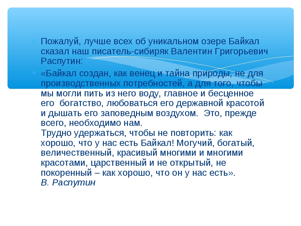Пожалуй, лучше всех об уникальном озере Байкал сказал наш писатель-сибиряк Ва...