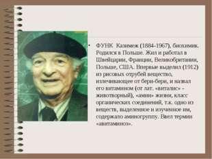 ФУНК Казимеж (1884-1967), биохимик. Родился в Польше. Жил и работал в Швейцар