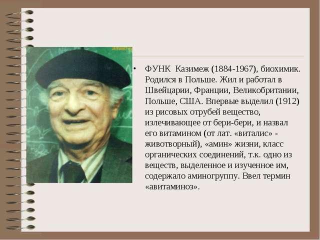 ФУНК Казимеж (1884-1967), биохимик. Родился в Польше. Жил и работал в Швейцар...