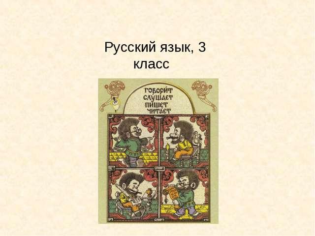 Русский язык, 3 класс