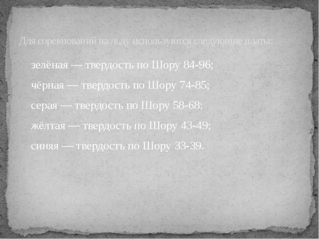 зелёная— твердость по Шору 84-96; чёрная— твердость по Шору 74-85; серая—...