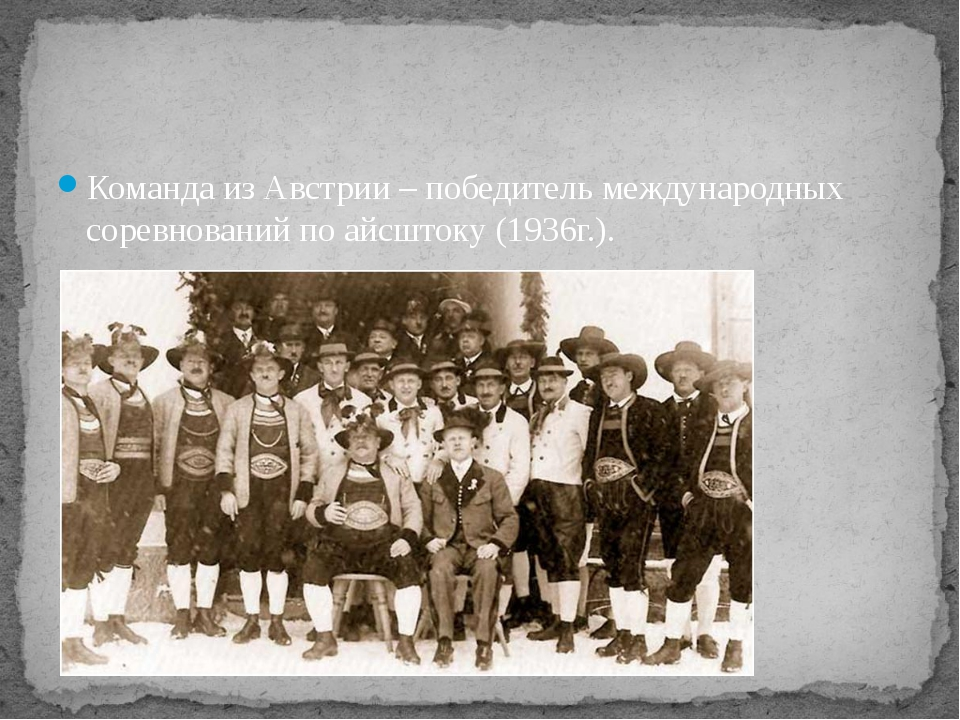 Команда из Австрии – победитель международных соревнований по айсштоку (1936г...