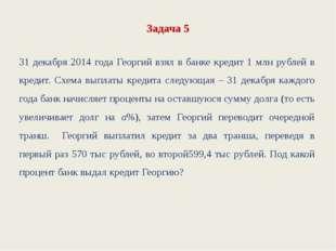 Задача 5 31 декабря 2014 года Георгий взял в банке кредит 1 млн рублей в кред