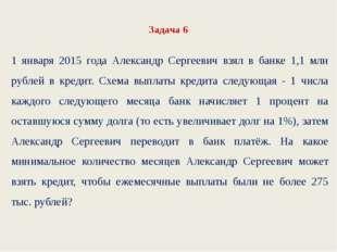 Задача 6 1 января 2015 года Александр Сергеевич взял в банке 1,1 млн рублей в