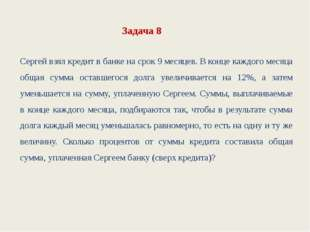 Задача 8 Сергей взял кредит в банке на срок 9 месяцев. В конце каждого месяца