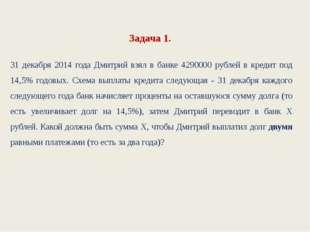 Задача 1. 31 декабря 2014 года Дмитрий взял в банке 4290000 рублей в кредит п