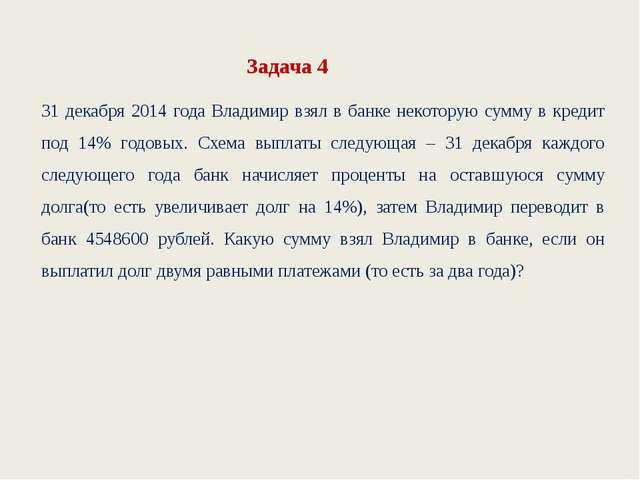 Задача 4 31 декабря 2014 года Владимир взял в банке некоторую сумму в кредит...