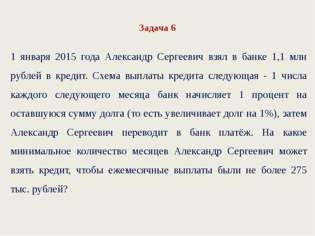 Задача 6 1 января 2015 года Александр Сергеевич взял в банке 1,1 млн рублей в...