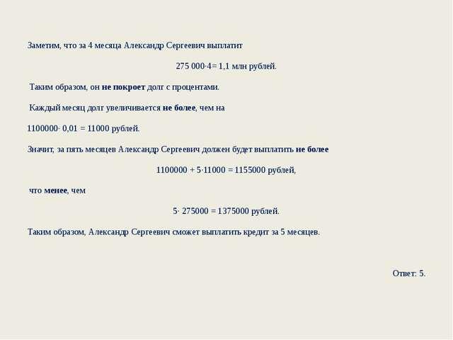 Заметим, что за 4 месяца Александр Сергеевич выплатит 275 000∙4= 1,1 млн рубл...