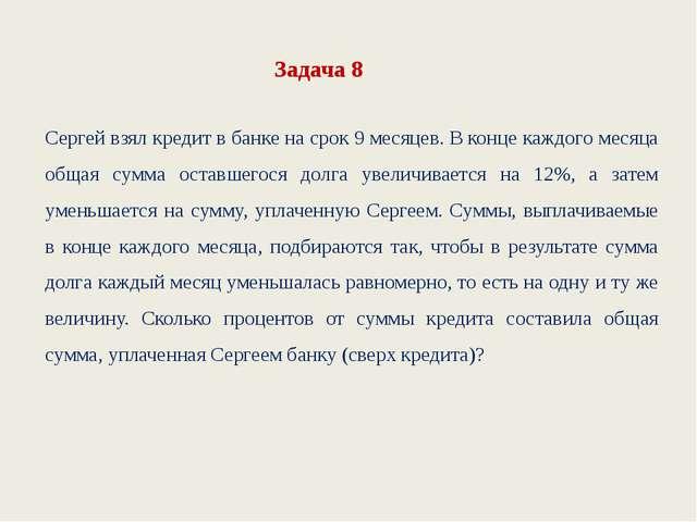 Задача 8 Сергей взял кредит в банке на срок 9 месяцев. В конце каждого месяца...