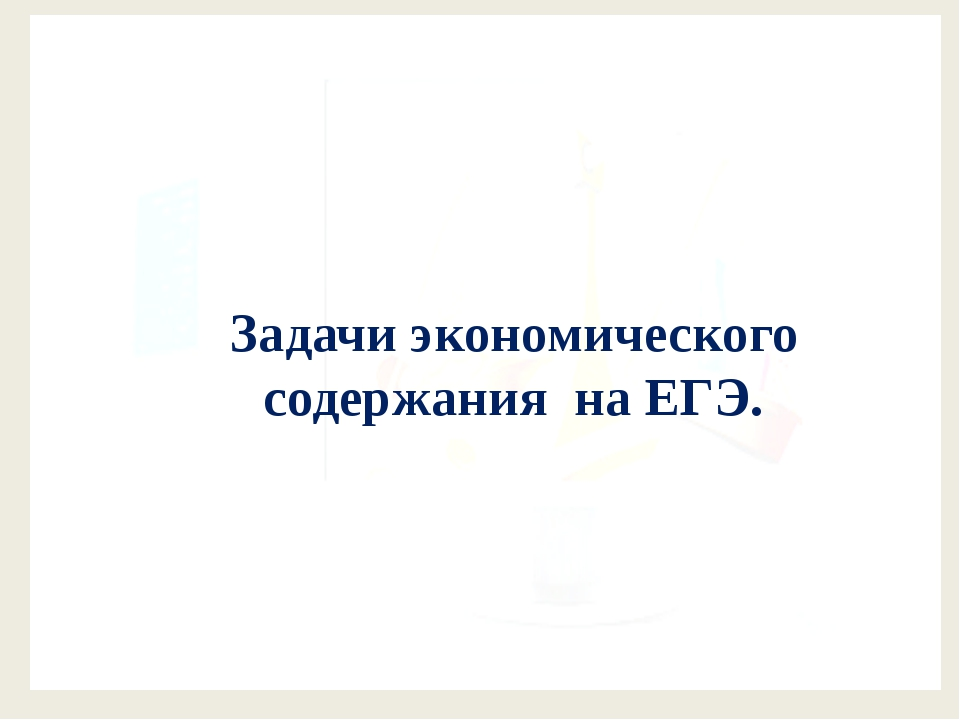 Задачи экономического содержания на ЕГЭ.