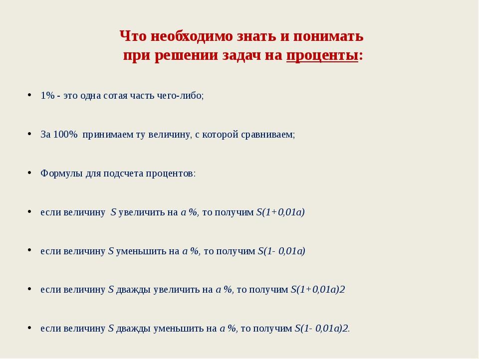 1% - это одна сотая часть чего-либо; За 100% принимаем ту величину, с которой...