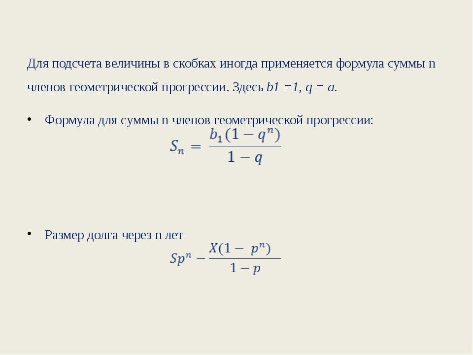 Для подсчета величины в скобках иногда применяется формула суммы n членов гео...