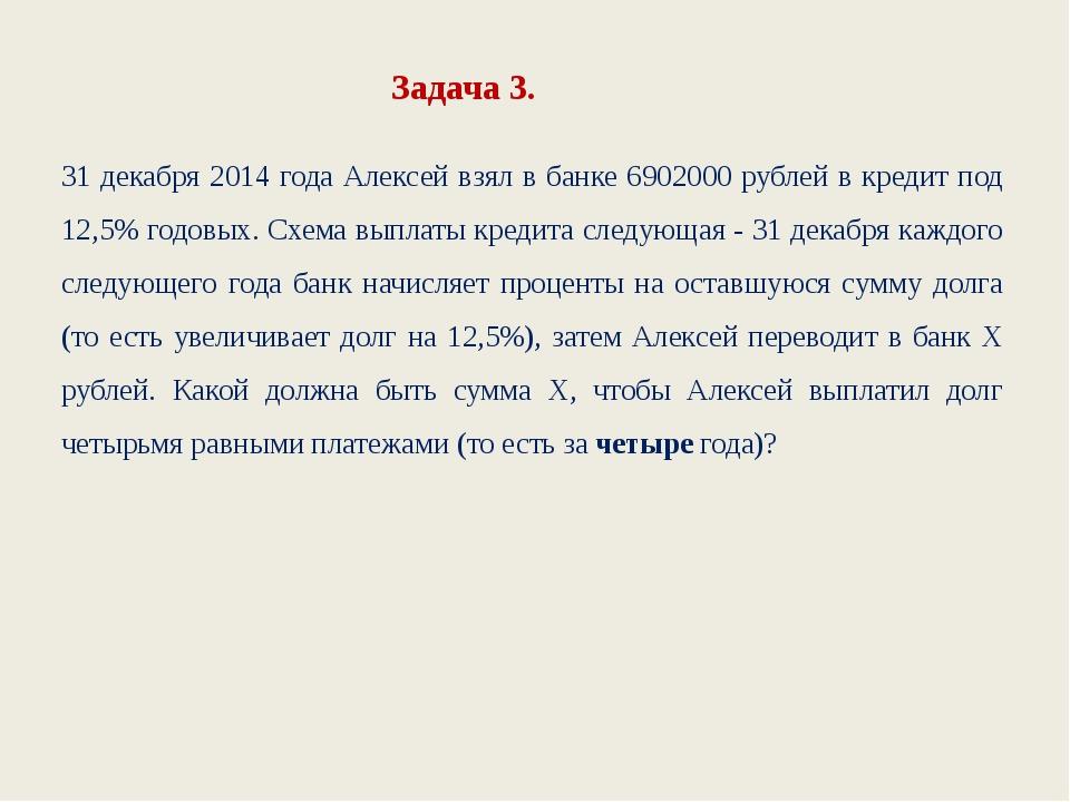 31 декабря 2014 года Алексей взял в банке 6902000 рублей в кредит под 12,5% г...