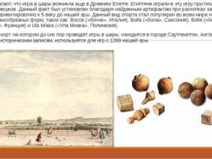 Историки полагают, что игра в шары возникла еще в Древнем Египте. Египтяне иг