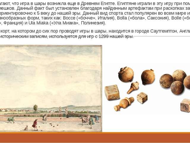 Историки полагают, что игра в шары возникла еще в Древнем Египте. Египтяне иг...