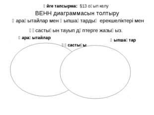Үйге тапсырма: §13 оқып келу ВЕНН диаграммасын толтыру Қарақытайлар мен Қыпша