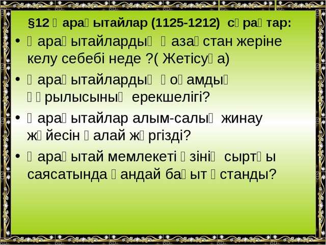 §12 Қарақытайлар (1125-1212) сұрақтар: Қарақытайлардың Қазақстан жеріне келу...