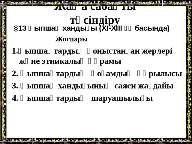 Жаңа сабақты түсіндіру §13 Қыпшақ хандығы (XI-XIII ғғ басында) Жоспары 1.Қыпш...