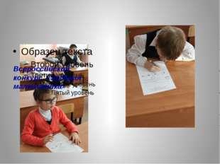 Всероссийский конкурс «Зелёная математика»