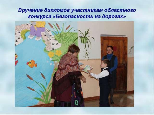 Вручение дипломов участникам областного конкурса «Безопасность на дорогах»