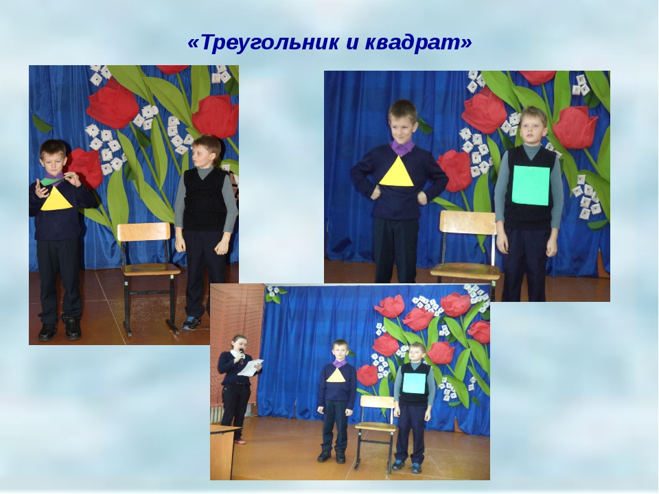 «Треугольник и квадрат»