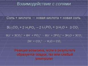 Взаимодействие с солями Соль + кислота → новая кислота + новая соль Li2CO3 +
