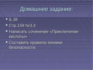 Домашнее задание: & 38 Стр.159 №3,4 Написать сочинение «Приключение кислоты»