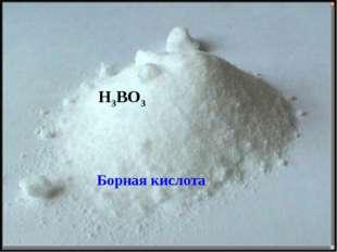 H3BO3 Борная кислота
