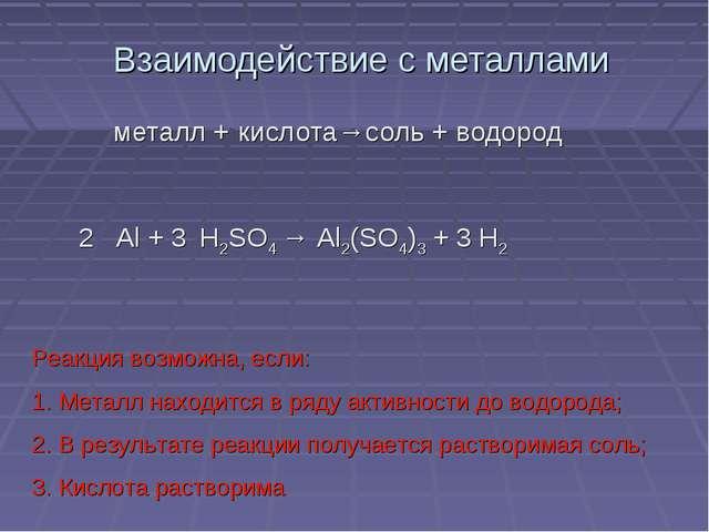 Взаимодействие с металлами металл + кислота→соль + водород 2 Al + 3 H2SO4 → 3...