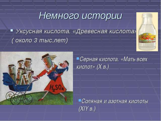 Немного истории Уксусная кислота. «Древесная кислота» ( около 3 тыс.лет) Серн...