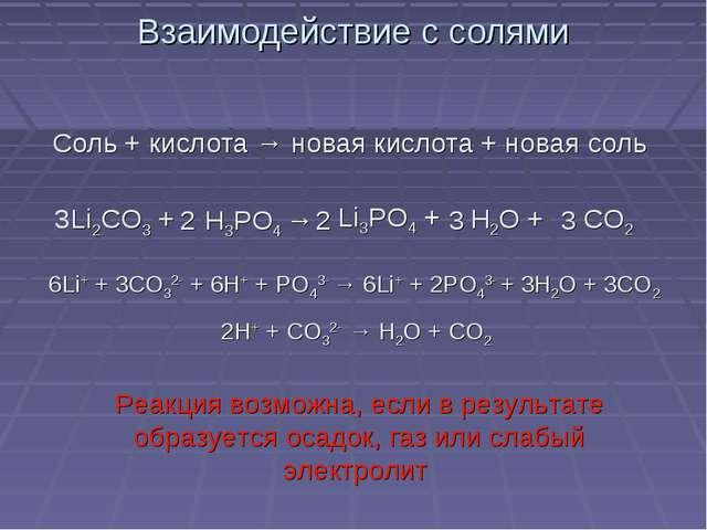 Взаимодействие с солями Соль + кислота → новая кислота + новая соль Li2CO3 +...