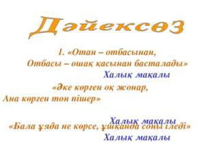 1. «Отан – отбасынан, Отбасы – ошақ қасынан басталады» Халық мақалы «Әке көр