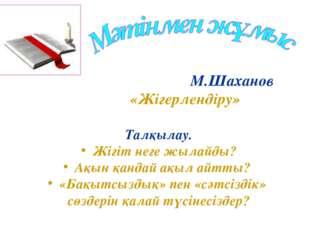 М.Шаханов «Жігерлендіру» Талқылау. Жігіт неге жылайды? Ақын қандай ақыл айтт