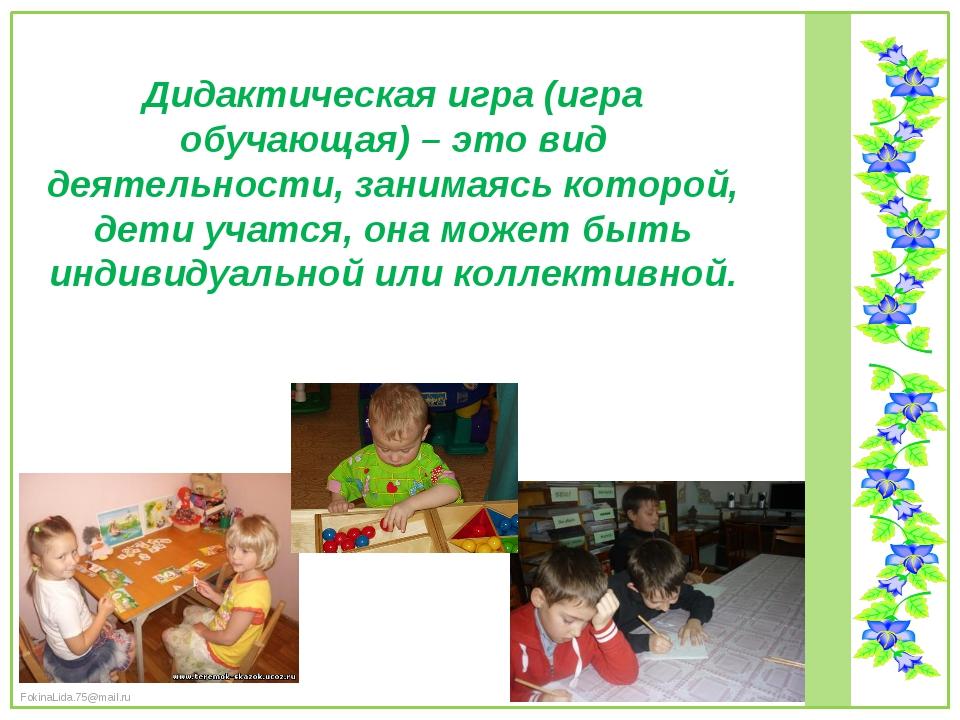 Дидактическая игра (игра обучающая) – это вид деятельности, занимаясь которой...