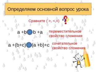 Определяем основной вопрос урока Сравните ( >,