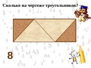 Сколько на чертеже треугольников? 8