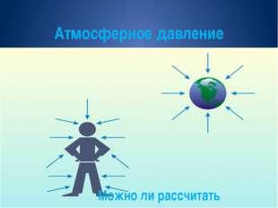Атмосферное давление Можно ли рассчитать давление атмосферы по формуле р= ρgh