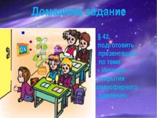Домашнее задание § 42, подготовить презентацию по теме « История открытия ат