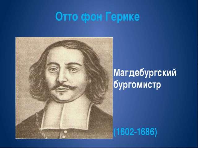 Отто фон Герике Магдебургский бургомистр (1602-1686)