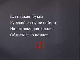 Есть такая буква Русский сразу не поймет. На клюшку для хоккея Обязательно по